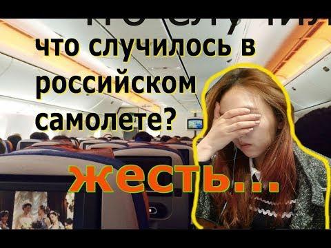 ЧТО случилось в Российском САМОЛЕТЕ!! Жесть/Русский анекдот 러시아 비행기에서 일어난 일|минкенха|Minkyungha|경하