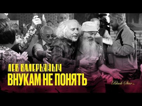 Лев Валерьяныч (L'ONE) Внукам не понять retronew