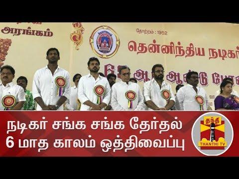 நடிகர் சங்க சங்க தேர்தல் 6 மாத காலம் ஒத்திவைப்பு | Nadigar Sangam Election | Thanthi TV