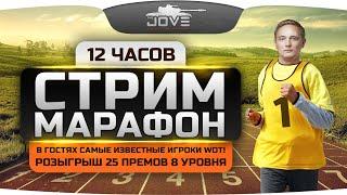 Эпичный Стрим-Марафон Джова! Известные игроки WoT и розыгрыш 25 прем-танков 8 уровня. [12 часов]