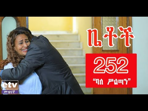 Betoch - Comedy Drama Episode 252