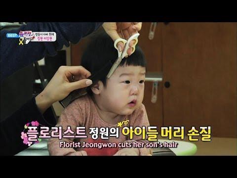 The Return of Superman Jeongwon's Hair Salon