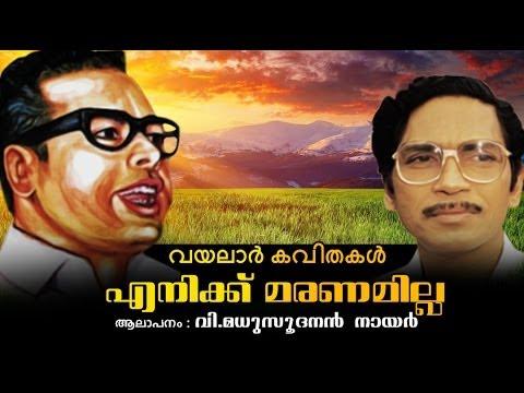 Enikku Maranamilla | Vayalar Kavithakal | V.madhusoodanan Nair video