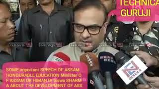 New TET & 5000 Recruitment IN DECEMBER Announcement HIMANTA BISWA SARMA