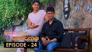 Mahacharya Yauvanaya | Episode 24 - (2018-07-21)