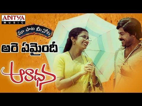 Are Emaindhi Full Song With Telugu Lyrics ||