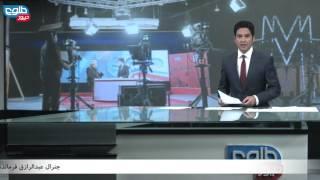 TOLOnews 6 pm News 03 May 2015 / طلوع نیوز ۱۳ ثور ۱۳۹۴