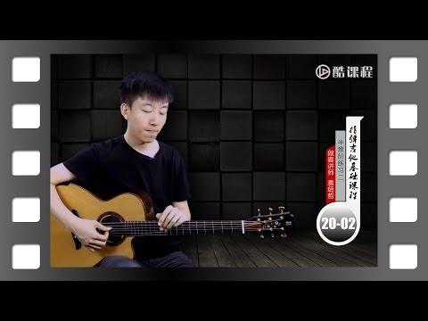 袁绍哲指弹【吉他】基础课程2:半音阶练习2