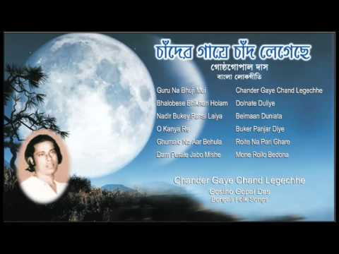 Best of Gostho gopal Das | Best Bengali Folk Songs | Chander Gaye Chand Legechhe | Bangla Lokgeeti