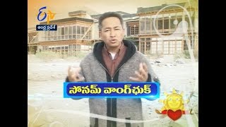 Sonam Wangchuk | Margadarshi | 26th August 2018 | Full Episode | ETV Andhra Pradesh