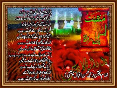 Aya Na Hoga Is Tarah By Arshad Raza video