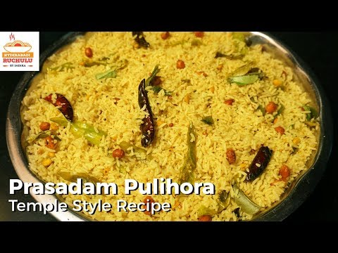 Pulihora Prasadam (Temple Style Recipe) | How to make Temple style Chinthapandu Pulihora in Telugu