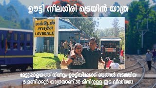 ഊട്ടി ട്രെയിൻ യാത്ര അറിയേണ്ടതെല്ലാം  - Mettupalayam to Ooty, Nilgiri Mountain Railway Vlog 394