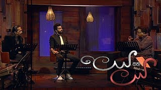 Leya Saha Laya | 07th June 2019