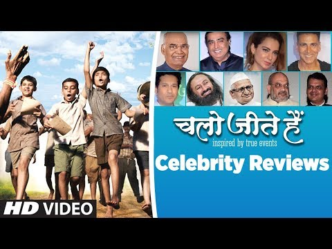 Chalo Jeete Hain l Celebrity Reviews | Bhushan Kumar
