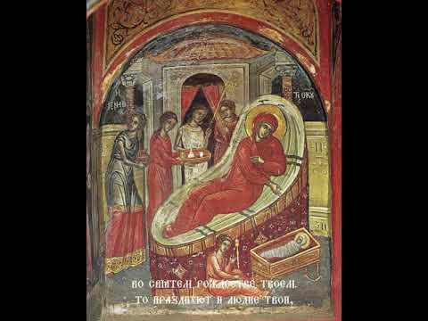 Кондак Праздника Рождество Пресвятой Богородицы И ПрисноДевы Марии