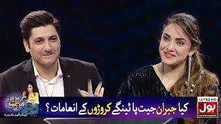 Syed Jibran in Nadia Khan Show   Croron Mein Khel Episode 05   20th Dec 2018   BOL Entertainment