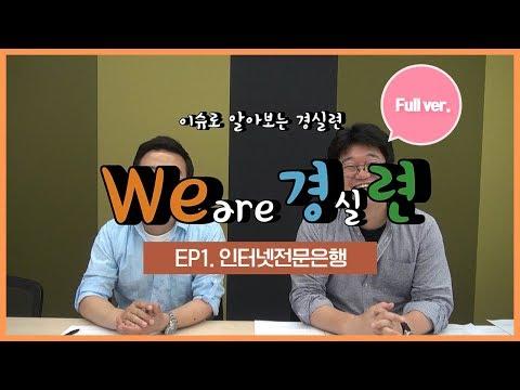 [위.경.련 1회] 인터넷전문은행 논란인 이유는? (Full ver.)
