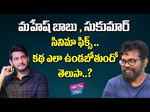 Mahesh Babu And Sukumar Movie Story Revealed | Maharshi | Tollywood | YOYO Cine Talkies