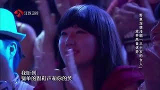 《三十歲的女人》 【音樂純享版】 蒙面歌王 譚維維Tan WeiWei 20150809 野草Masked Singer
