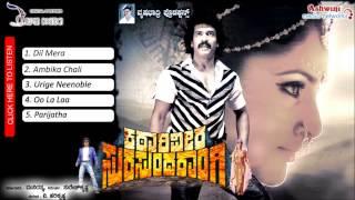 Katari Veera Surasundarangi - Katari Veera Surasundarangi Kannada Hit Songs | Katari Veera Surasundarangi Movie Full Songs