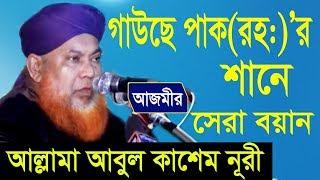 bangla waz Allahma Abul kashem Nuri Hazrat Gauce paker Alocana