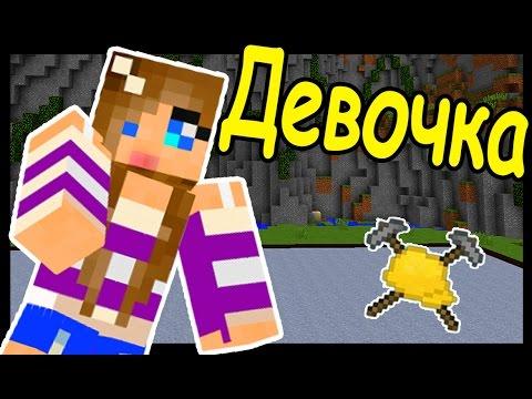 МИЛАЯ ДЕВУШКА и ОЧКИ В МАЙНКРАФТ !!! - БИТВА СТРОИТЕЛЕЙ #115 - Minecraft