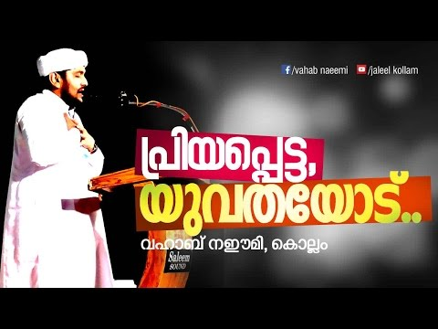 Priyapetta Yuvathayodu Cd.1 | Latest Islamic Speech | Vahab Naeemi video
