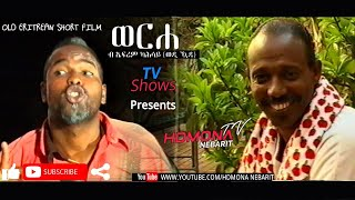 HDMONA - ወረሐ ብ ኤፍረም ክሕሳይ (ወዲ ኳዳ) Werehe by Efrem Kahsay - Old Eritrean Film 2019