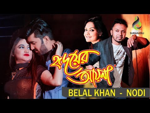 Belal Khan & Nodi - Hridoyer Ayna   Bangla New Song 2017   Suranjoli