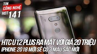 HTC U12 plus ra mắt thị trường Việt với giá 20 triệu đồng | Tin Công Nghệ Hot Số 141