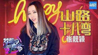 [ CLIP ] 张靓颖《山路十八弯》 《梦想的声音2》EP.9 20171229 /浙江卫视官方HD/
