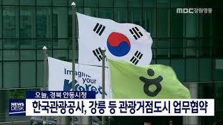 한국관광공사, 강릉 등 관광거점도시 업무협약