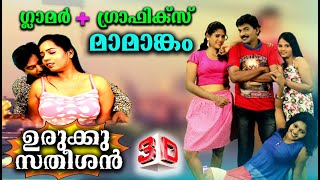 Download Urukku Satheeshan By Santhosh Pandit Song Kamukimaar [3D Audio Please Use Headset] 3Gp Mp4