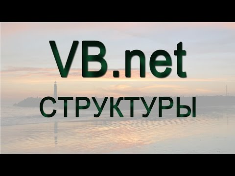 VB.net - 14 - Структуры