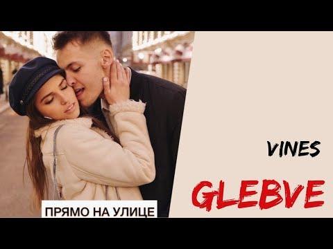 Глеб Вешкин [glebve] - Подборка вайнов #4