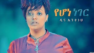 Dina Anteneh - Yehone Neger | የሆነ ነገር - New Ethiopian Music 2018 (Official Video)