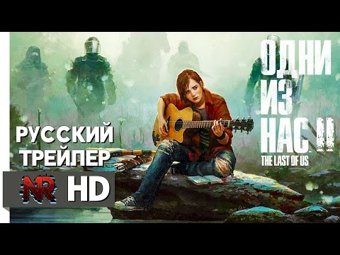 THE LAST OF US 2 - Русский Трейлер