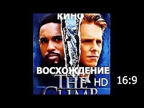 Худ. фильм  Восхождение  The Climb 2003 HD (альпинизм хороший фильм со смыслом ) Бог человек вера