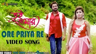 Ore Priya Re (Video SOng) | Symon | Misty | Avik & Mayuri | Tui Amar Bengali Movie 2017