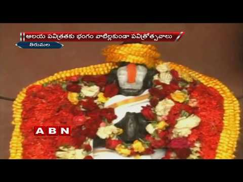 Tirumala 3 days Pavithrotsavam Celebrations to Start Today