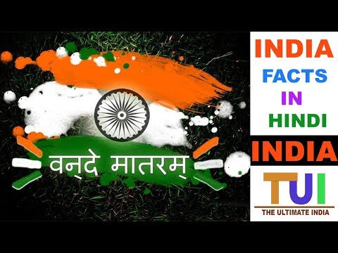 India In Hindi - Amazing Facts About India You Must know : The Ultimate India