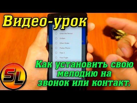 Скачать мелодию на звонок на андроид