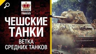 Чешские Танки - Ветка СТ - Будь готов! - от Homish [World of Tanks]