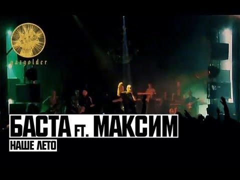 Ноггано - Наше лето (ft. Максим)