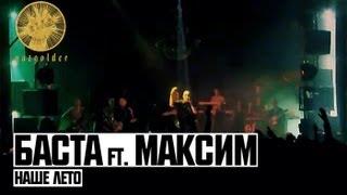 Максим - Наше лето и Баста