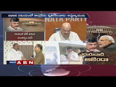 Minister Acham Naidu face to face over Chandrababu Delhi Tour against BJP