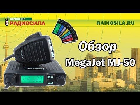 Обзор радиостанции MegaJet MJ-50