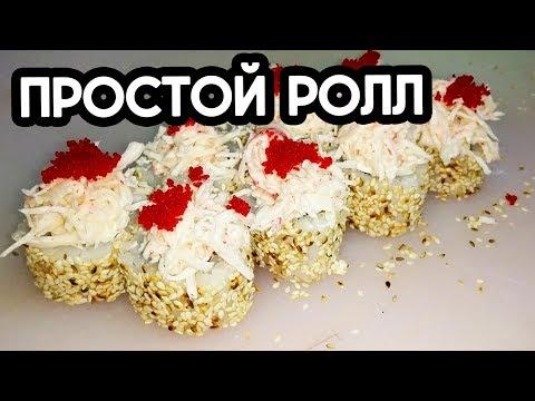 """Простой """"сложный"""" домашний ролл )) Sushi Roll"""