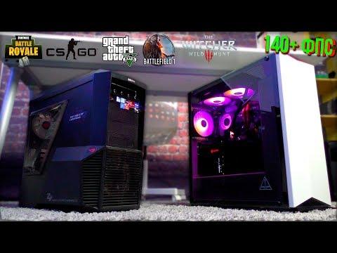 НОВЫЙ ПК VS СТАРЫЙ. AMD RYZEN 2600 И 1500X С GTX 1070 Ti!